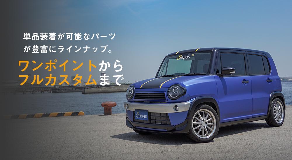 人気SUV スズキ ハスラー Jスタイル2 カスタムエアロパーツ