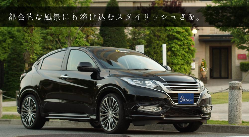 人気 SUV HONDA ヴェゼル カスタムエアロパーツ