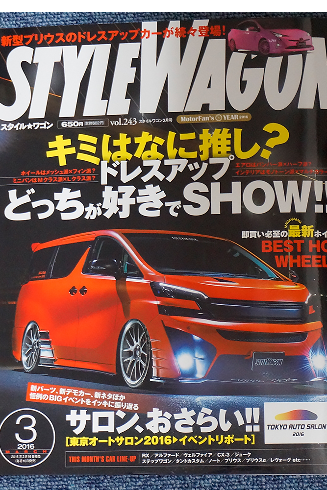style_wagon_201603_1