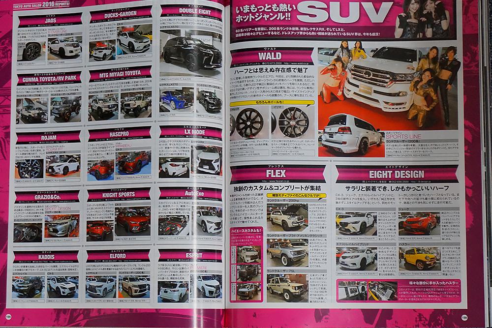 2/16発売、スタイルワゴン3月号に掲載いただきました。