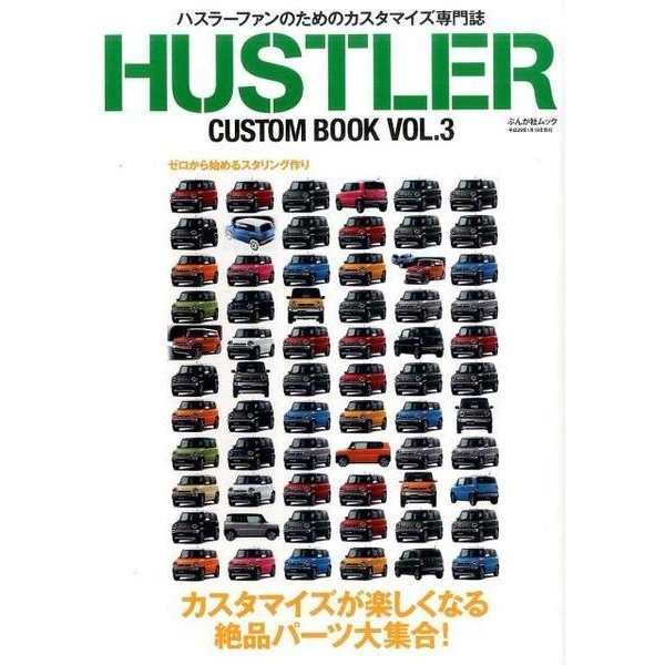 hustler_custombook_vol3